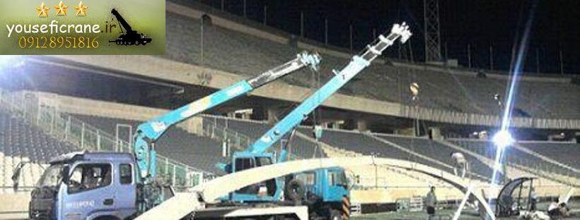 اجاره جرثقیل برای جابجایی نیمکت استادیوم